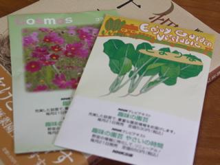 小松菜とコスモスの種。