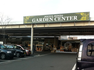別館 ガーデンセンター